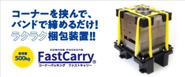 fastcarry_web_bnr